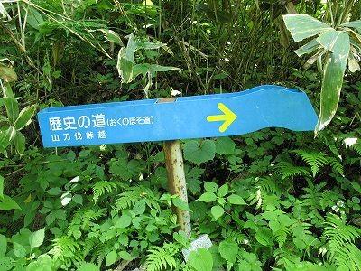 山刀伐峠道案内標識