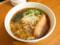 麺屋いばらきさんの中華そば