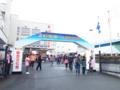 第40回日東ベスト総合文化祭