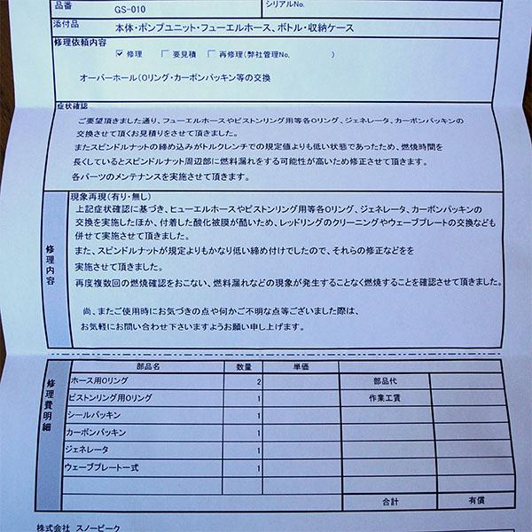 f:id:fukenko:20160921184931j:plain