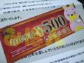 朝日町お食事券500円