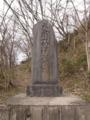 植林記念碑