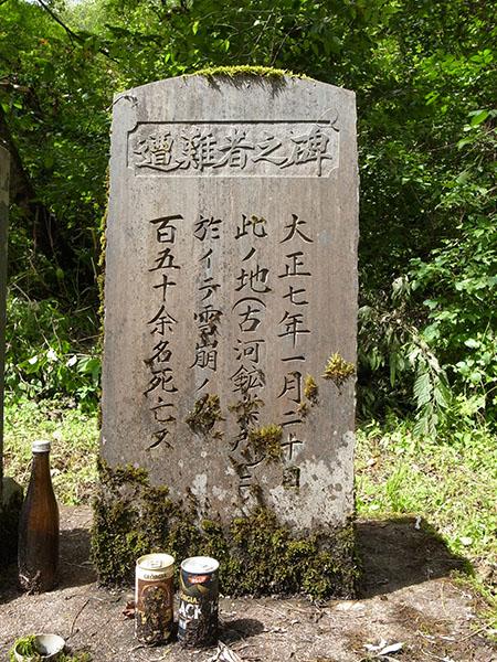 大鳥鉱山雪崩災害遭難者の碑