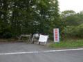 永松林道入り口