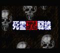 「死霊戦線」タイトル画面