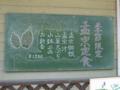 多楽福黒板アート