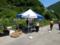 三淵渓谷ボート乗り場