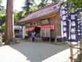 元中山諏訪神社
