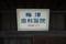 梅津歯科医院