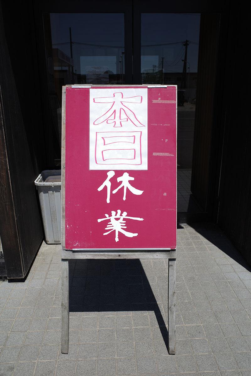 f:id:fukenko:20190513112934j:plain