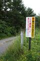 高ツムジ山への道