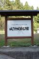 成沢城跡公園看板