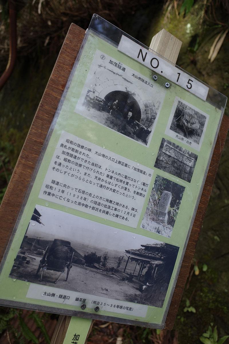地元有志による加茂坂歴史案内看板