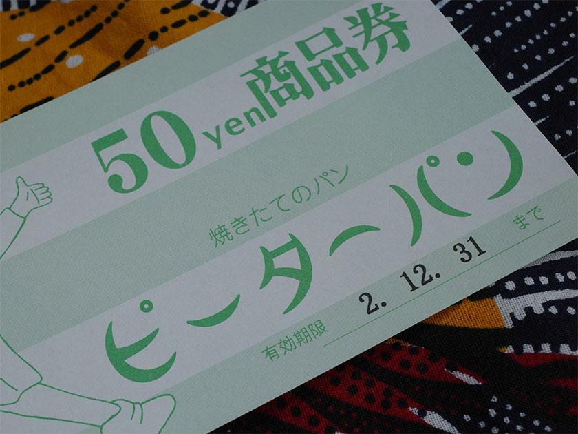 f:id:fukenko:20210101025129j:plain