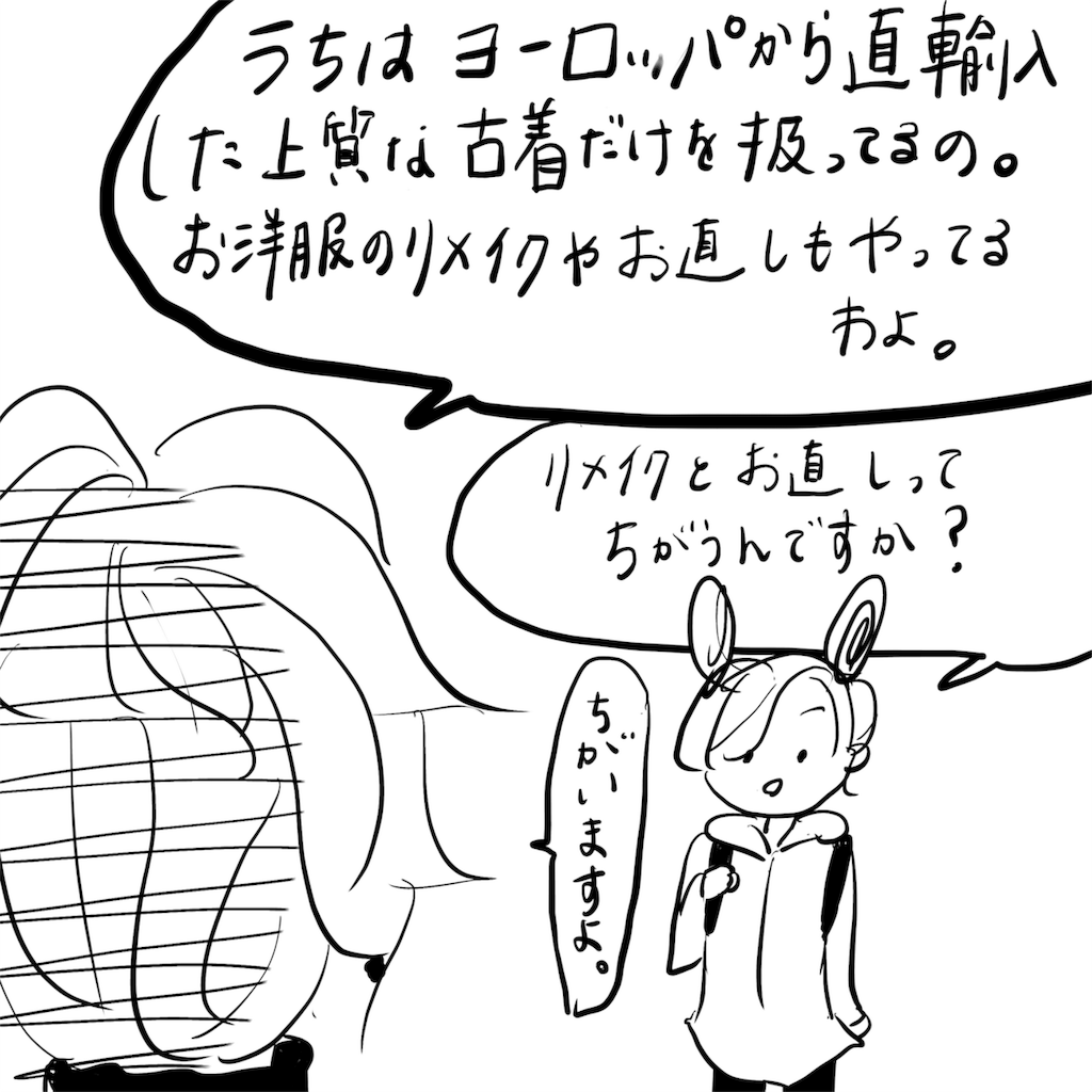 f:id:fuki-bee-stripes:20190219154123p:image
