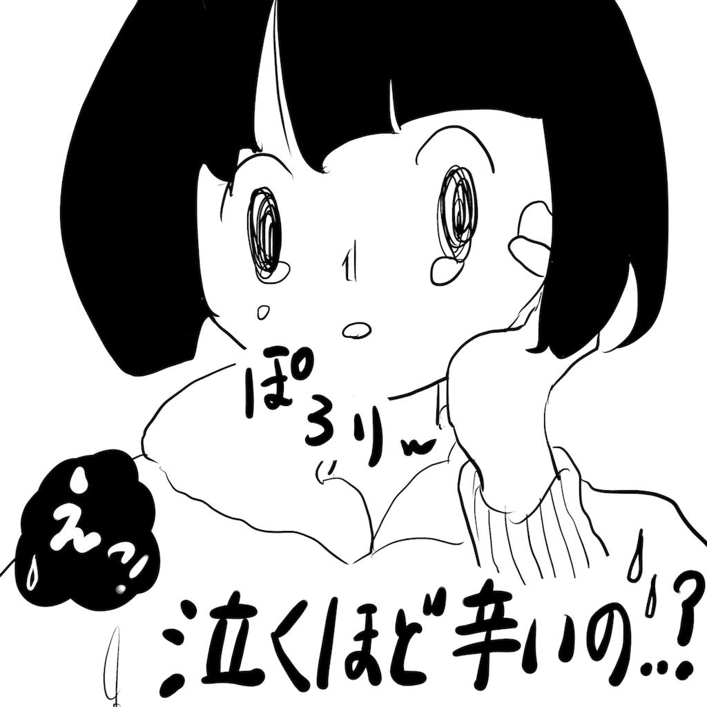 f:id:fuki-bee-stripes:20190222020324p:image
