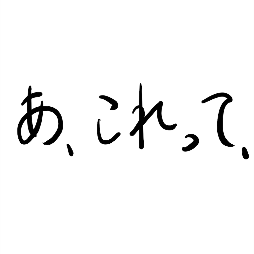 f:id:fuki-bee-stripes:20190222230322p:image