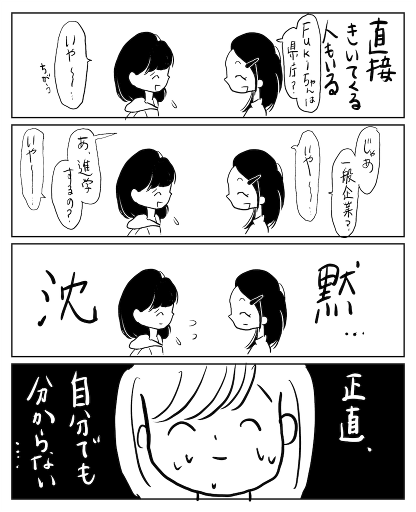 f:id:fuki-bee-stripes:20190226012709p:image