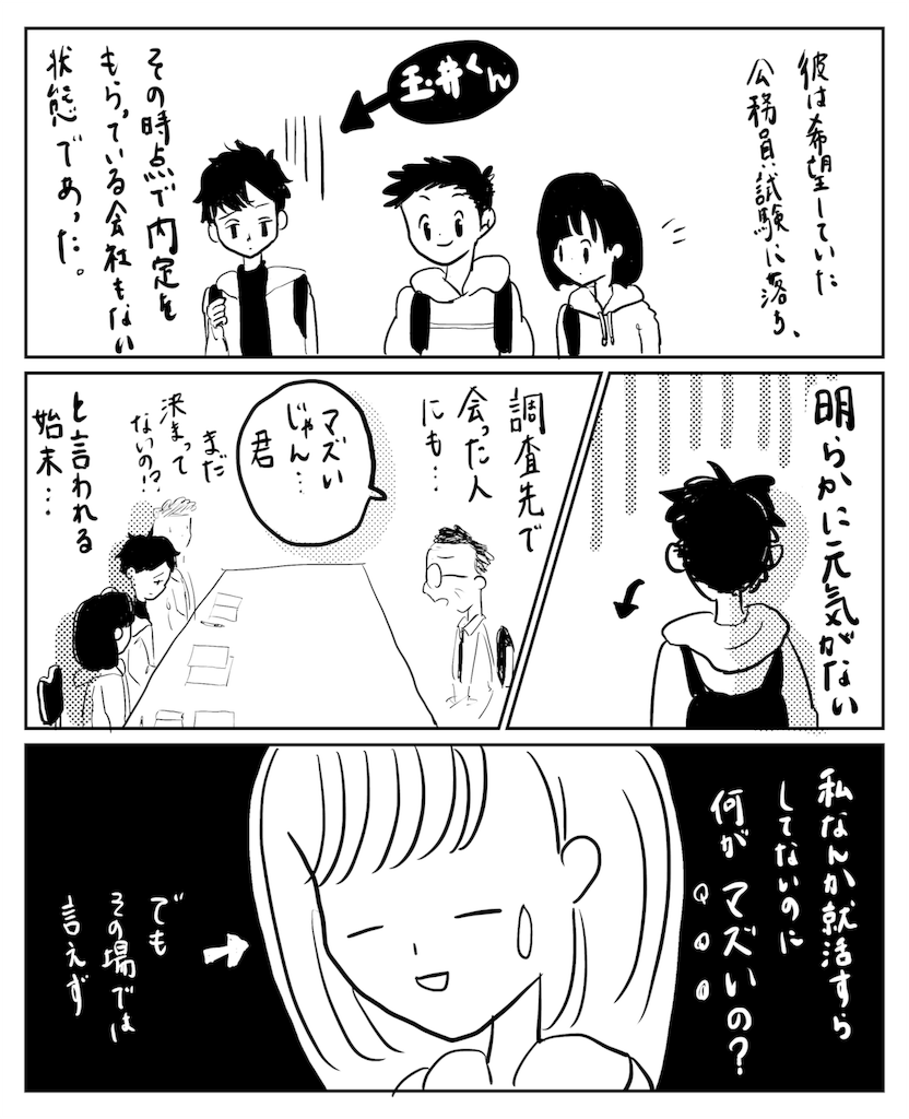 f:id:fuki-bee-stripes:20190226163009p:image