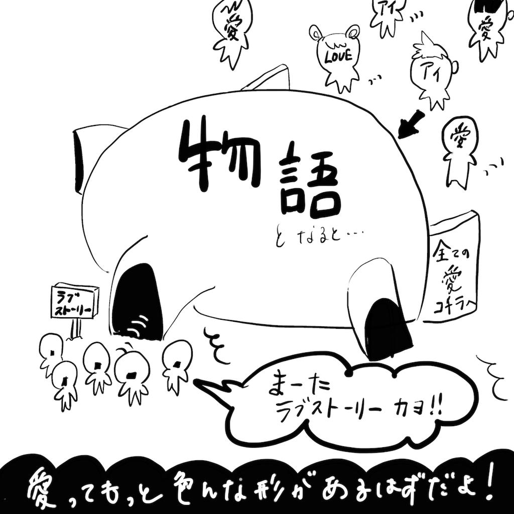 f:id:fuki-bee-stripes:20190301174616p:image