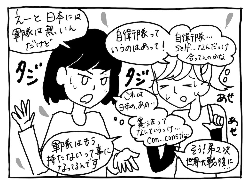 f:id:fuki-bee-stripes:20190813235113p:image