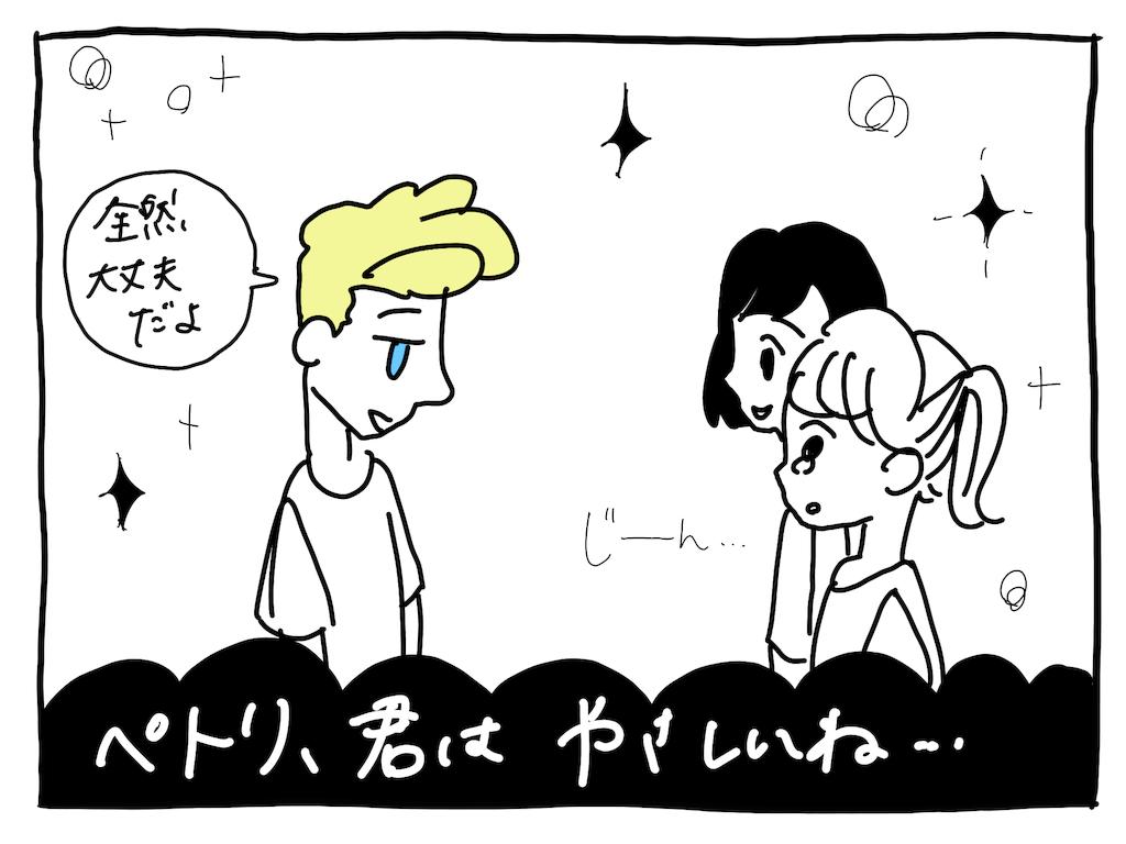 f:id:fuki-bee-stripes:20190814154848p:image
