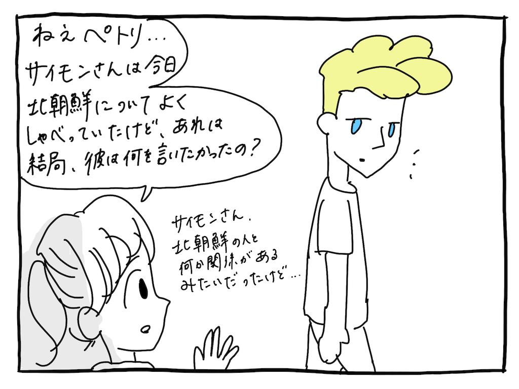 f:id:fuki-bee-stripes:20190814164733p:image