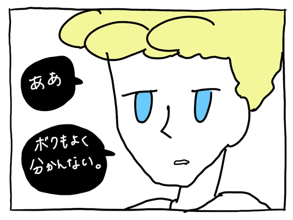 f:id:fuki-bee-stripes:20190814164740p:image