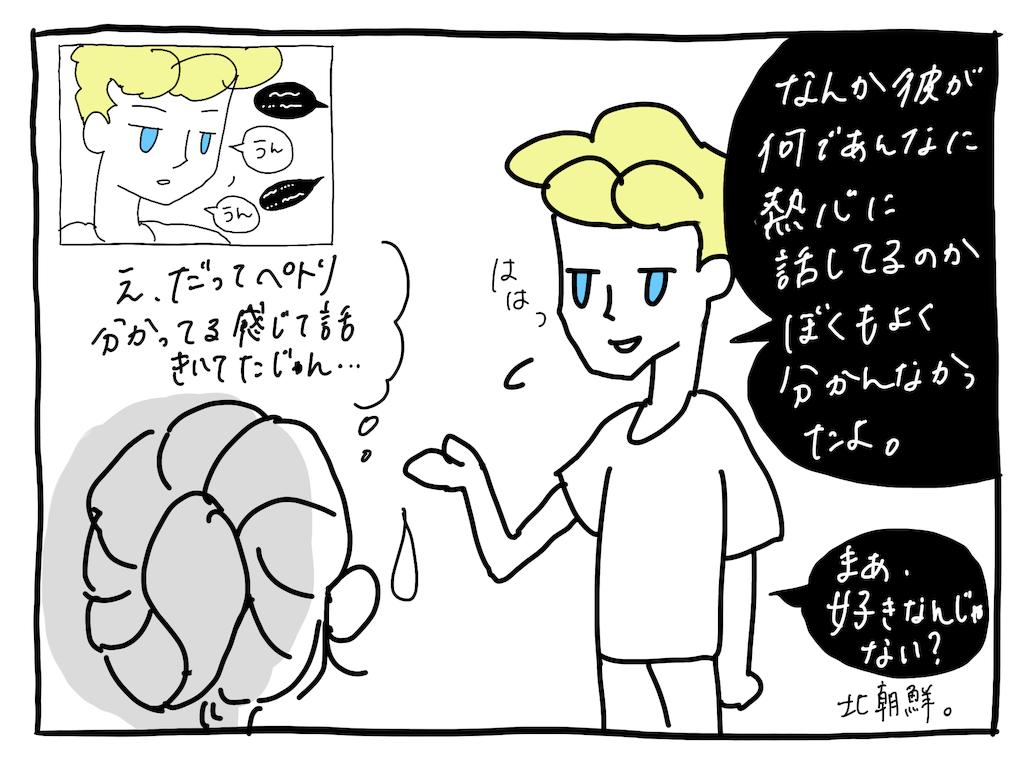 f:id:fuki-bee-stripes:20190814165604p:image