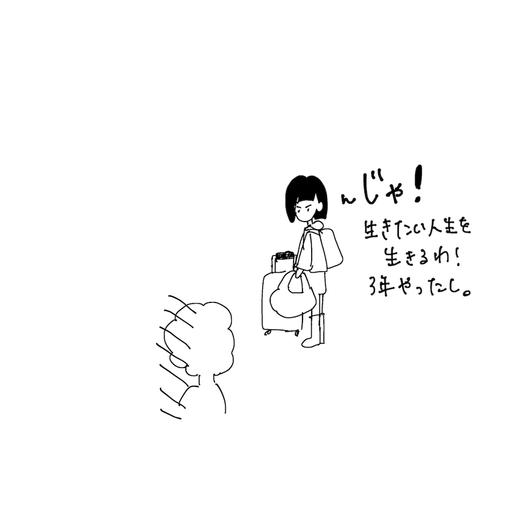 f:id:fuki-bee-stripes:20200109234732p:image