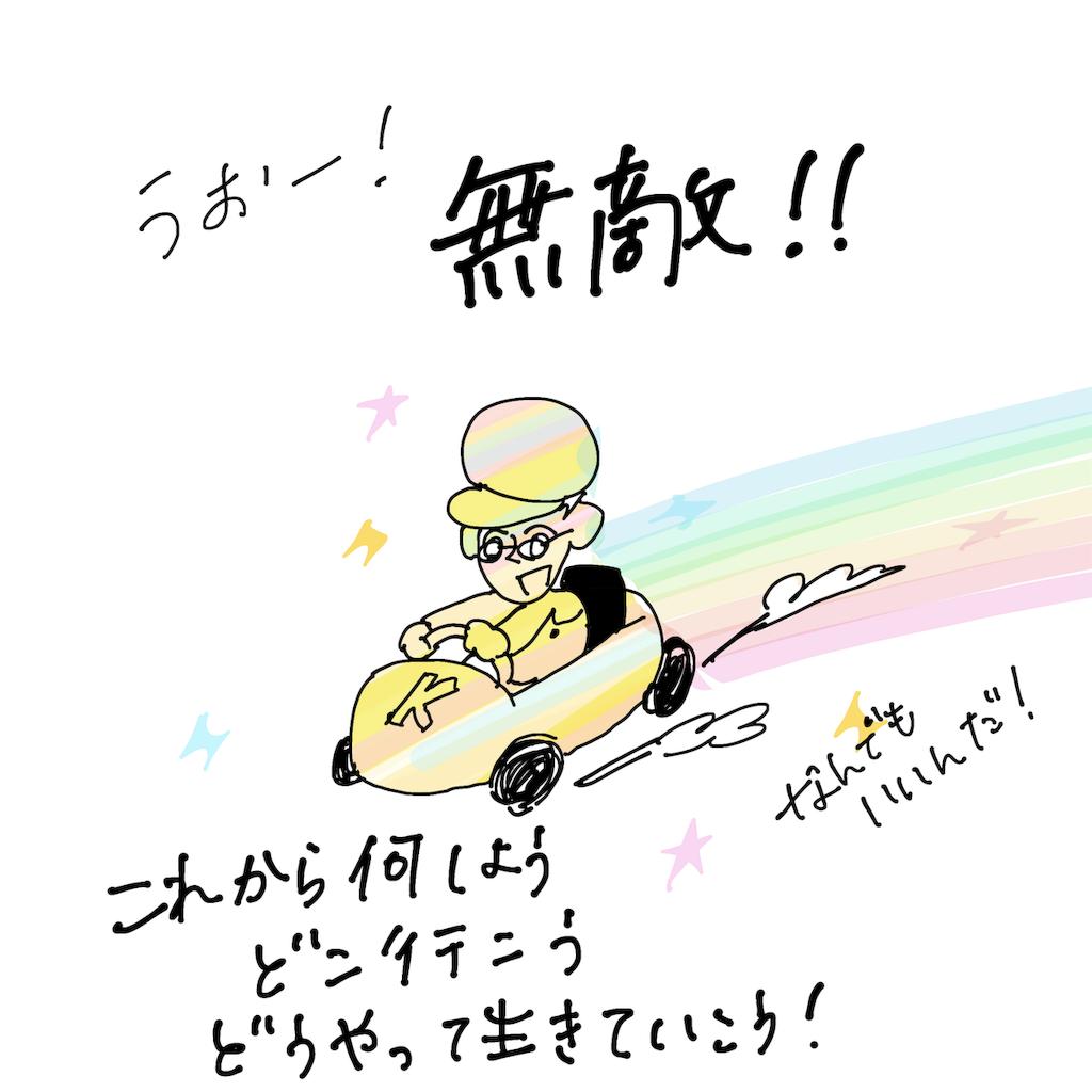 f:id:fuki-bee-stripes:20200111002828p:image