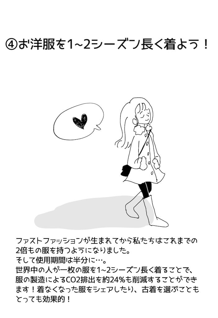 f:id:fuki-bee-stripes:20200219101949p:image