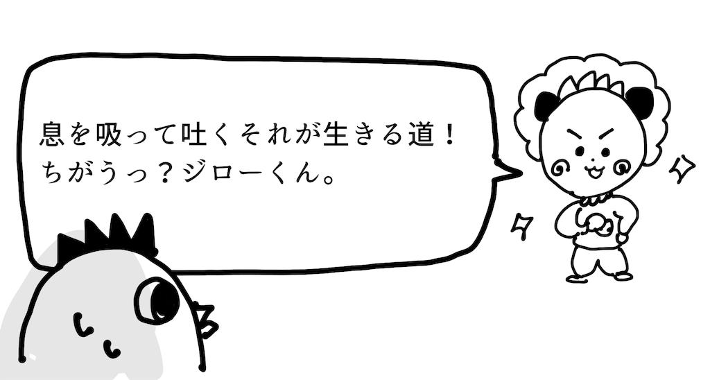 f:id:fuki-bee-stripes:20200525125914p:image