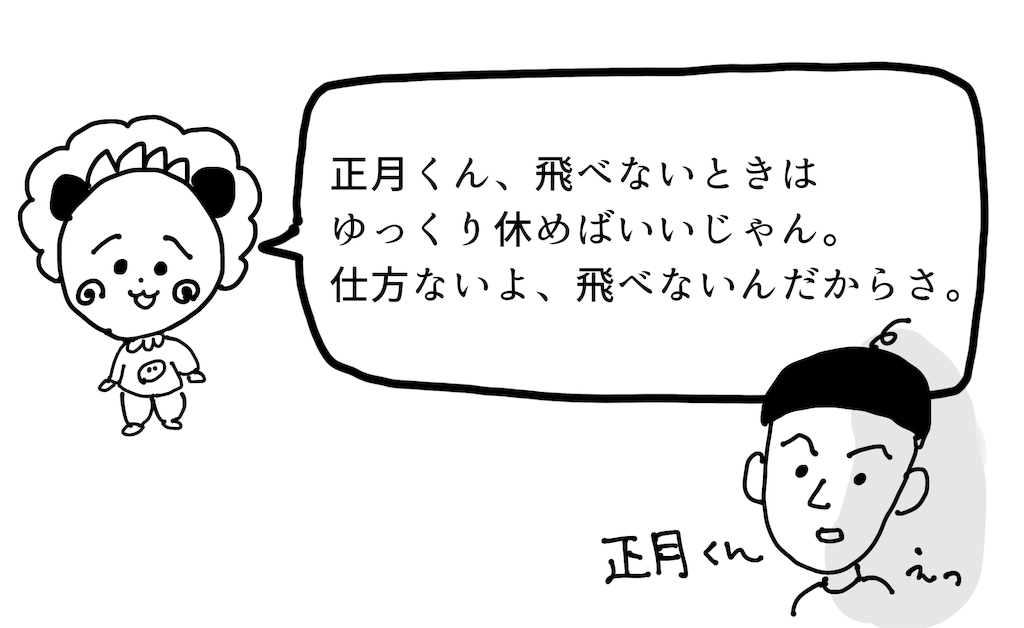 f:id:fuki-bee-stripes:20200525130638p:image