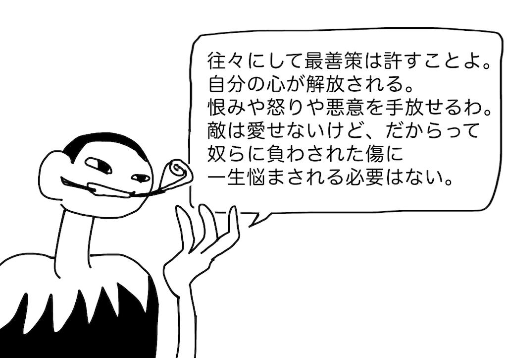 f:id:fuki-bee-stripes:20200530025508p:image