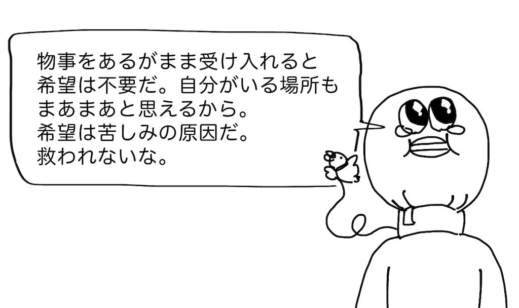 f:id:fuki-bee-stripes:20200530122002p:image