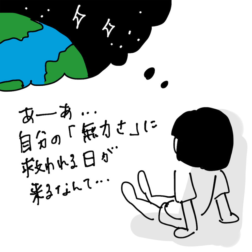 f:id:fuki-bee-stripes:20200604230909p:image