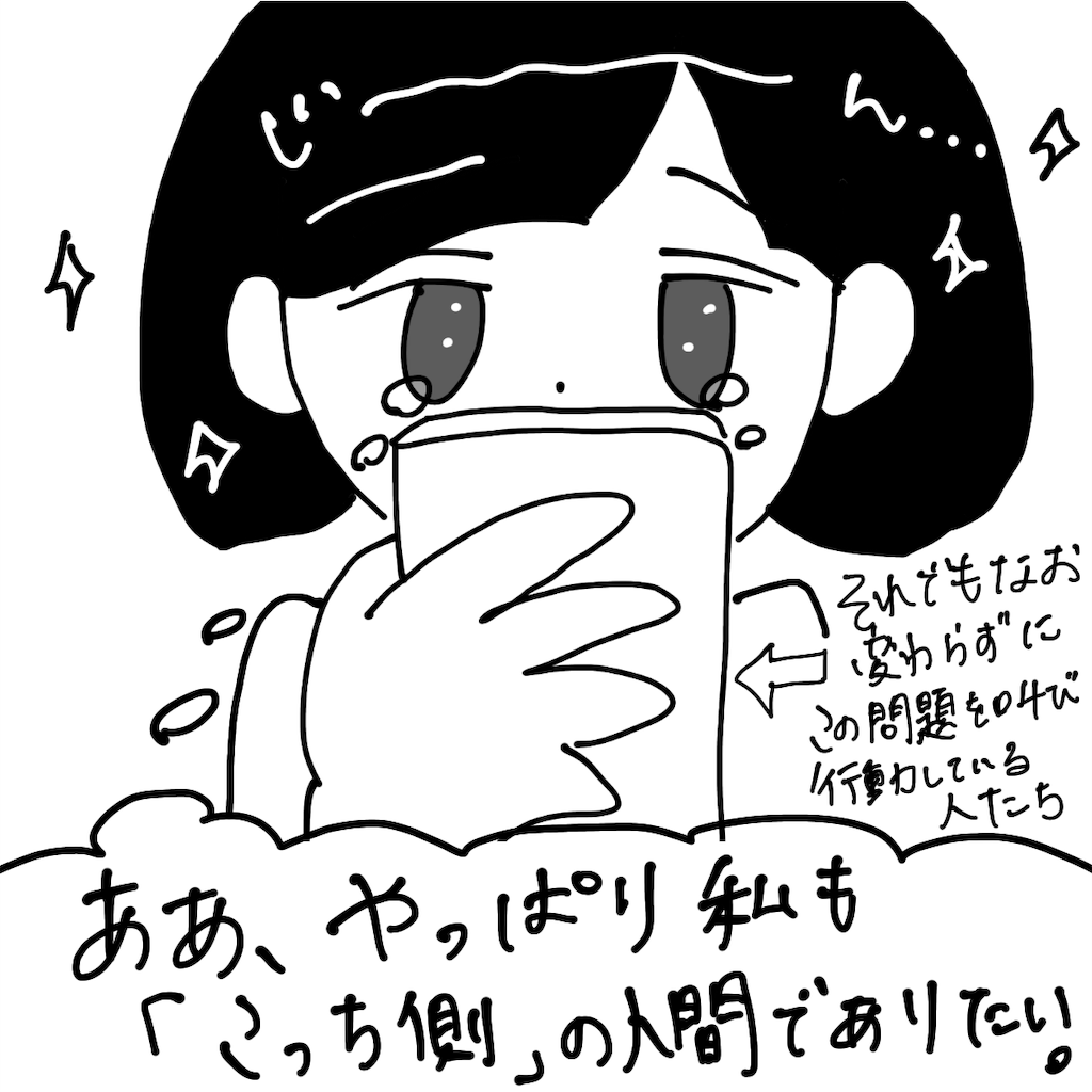 f:id:fuki-bee-stripes:20200604231542p:image
