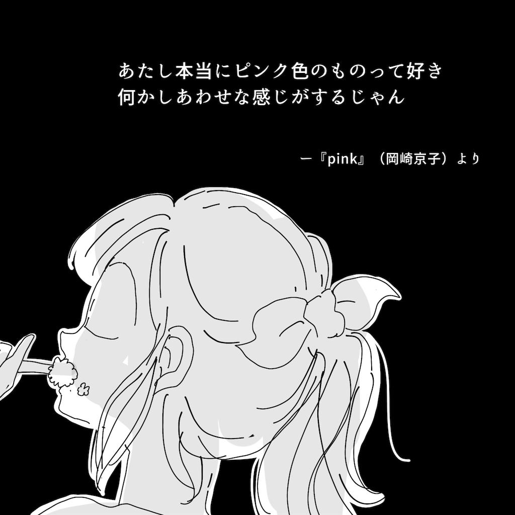 f:id:fuki-bee-stripes:20200701115004p:image