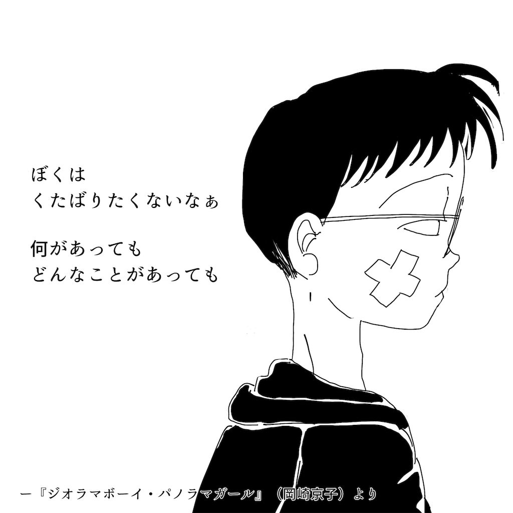 f:id:fuki-bee-stripes:20200701115054p:image