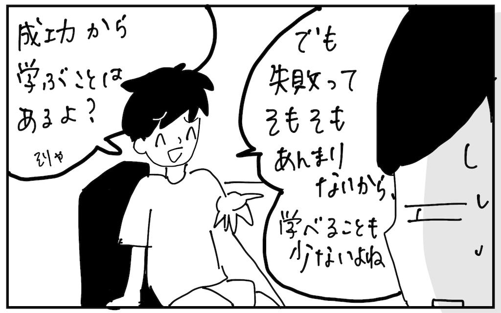 f:id:fuki-bee-stripes:20200819114121p:image