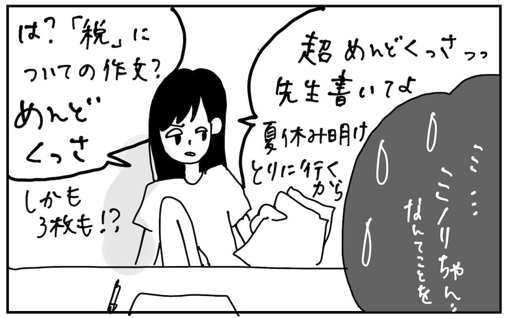 f:id:fuki-bee-stripes:20200819120230p:image