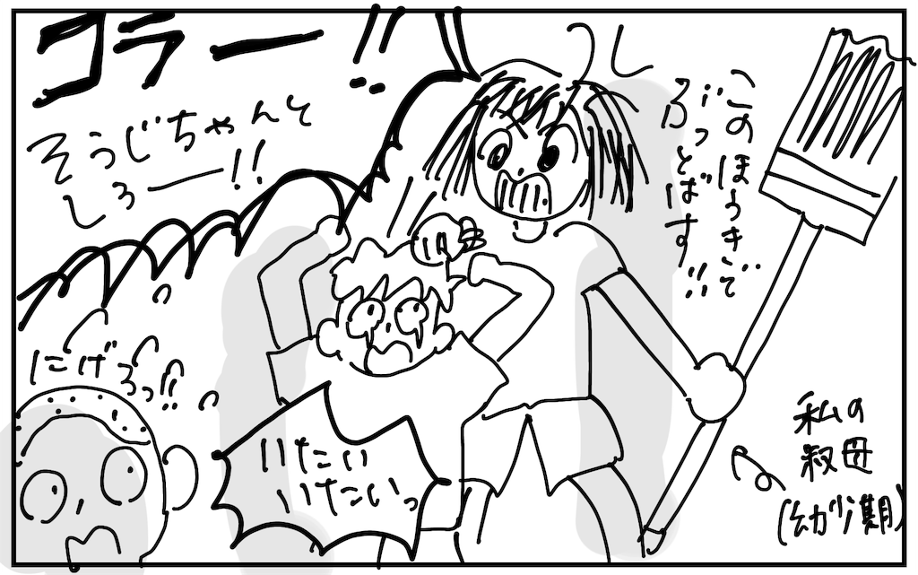 f:id:fuki-bee-stripes:20200819121221p:image