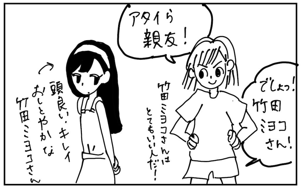 f:id:fuki-bee-stripes:20200819122129p:image