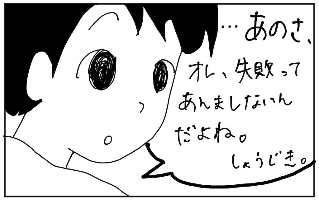 f:id:fuki-bee-stripes:20200819123230p:image