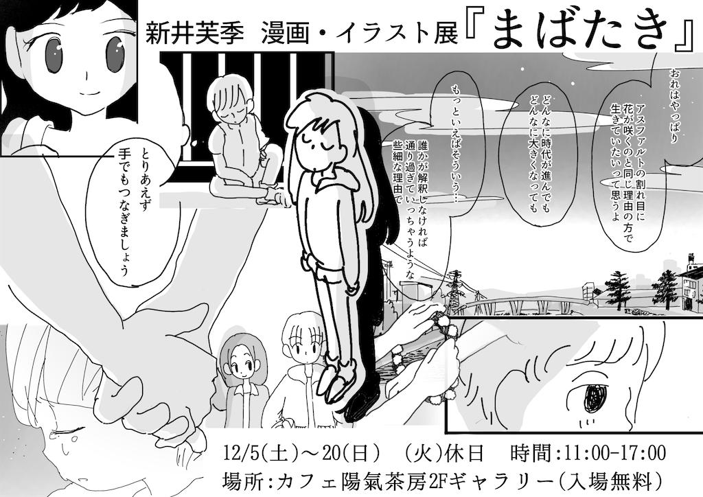 f:id:fuki-bee-stripes:20201123234400p:image