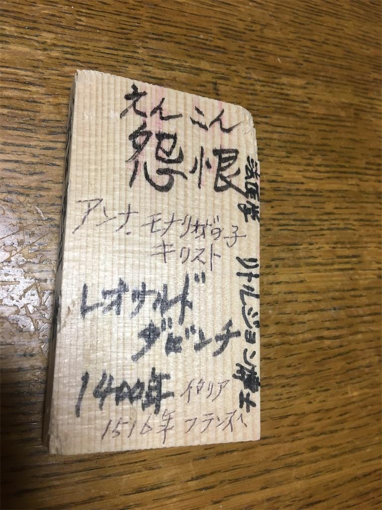 f:id:fuki-bee-stripes:20201221010853j:image