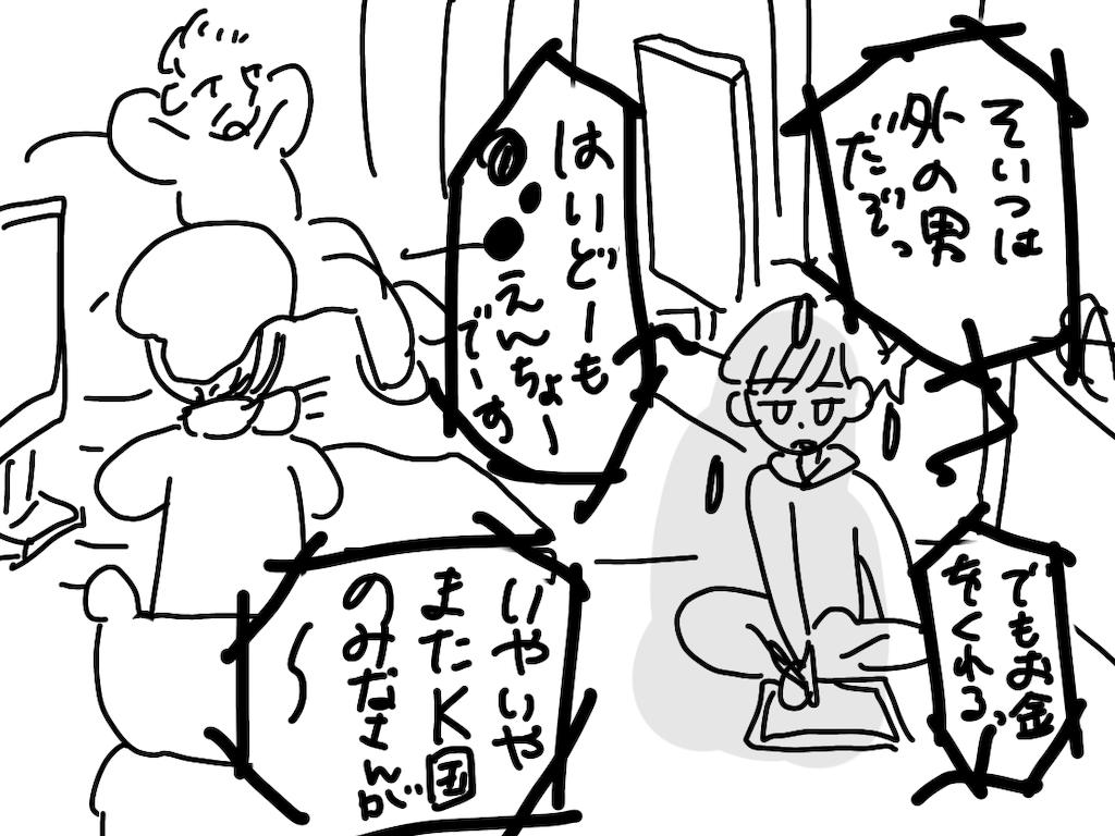 f:id:fuki-bee-stripes:20201222233342p:image