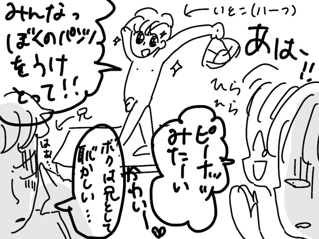 f:id:fuki-bee-stripes:20201222233626p:image