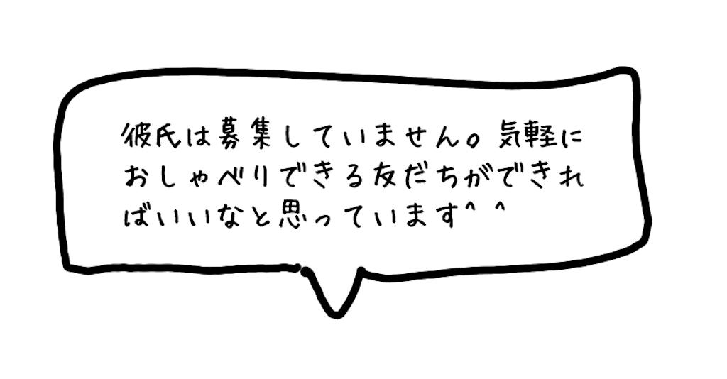 f:id:fuki-bee-stripes:20210120211722p:image